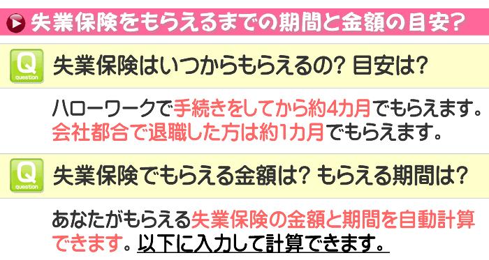 和歌山県でのハローワークでの失業保険のよくある質問です。
